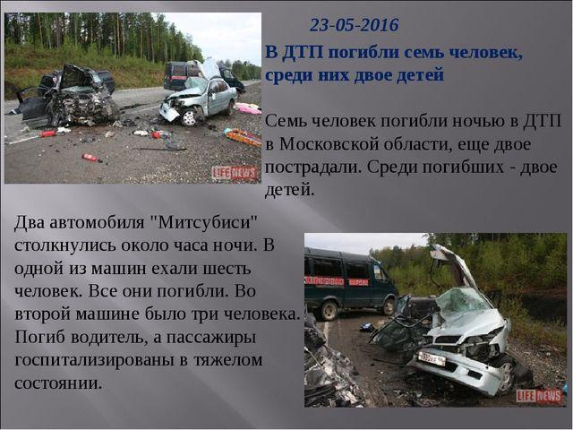 В ДТП погибли семь человек, среди них двое детей Семь человек погибли ночью...