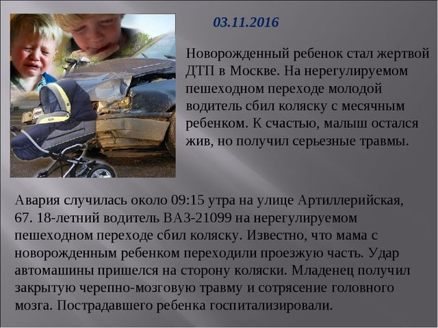 Новорожденный ребенок стал жертвой ДТП в Москве. На нерегулируемом пешеходном...