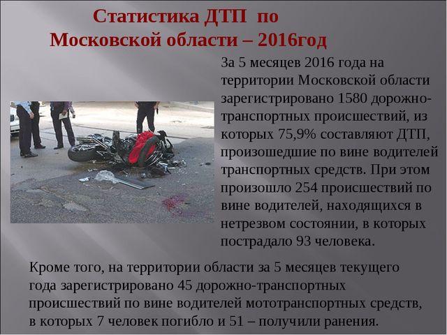 За 5 месяцев 2016 года на территории Московской области зарегистрировано 1580...