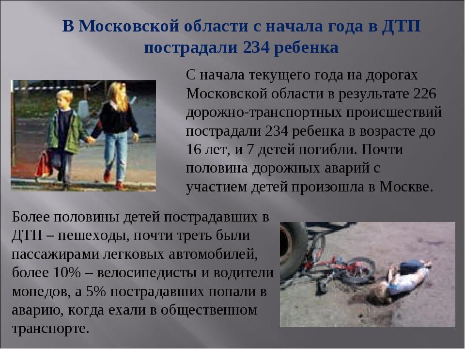 С начала текущего года на дорогах Московской области в результате 226 дорожно...