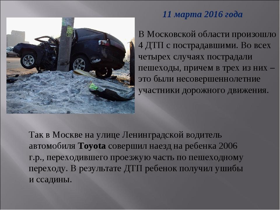 В Московской области произошло 4 ДТП с пострадавшими. Во всех четырех случаях...