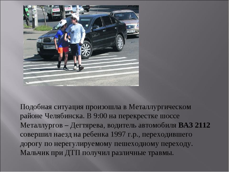 Подобная ситуация произошла в Металлургическом районе Челябинска. В 9:00 на п...