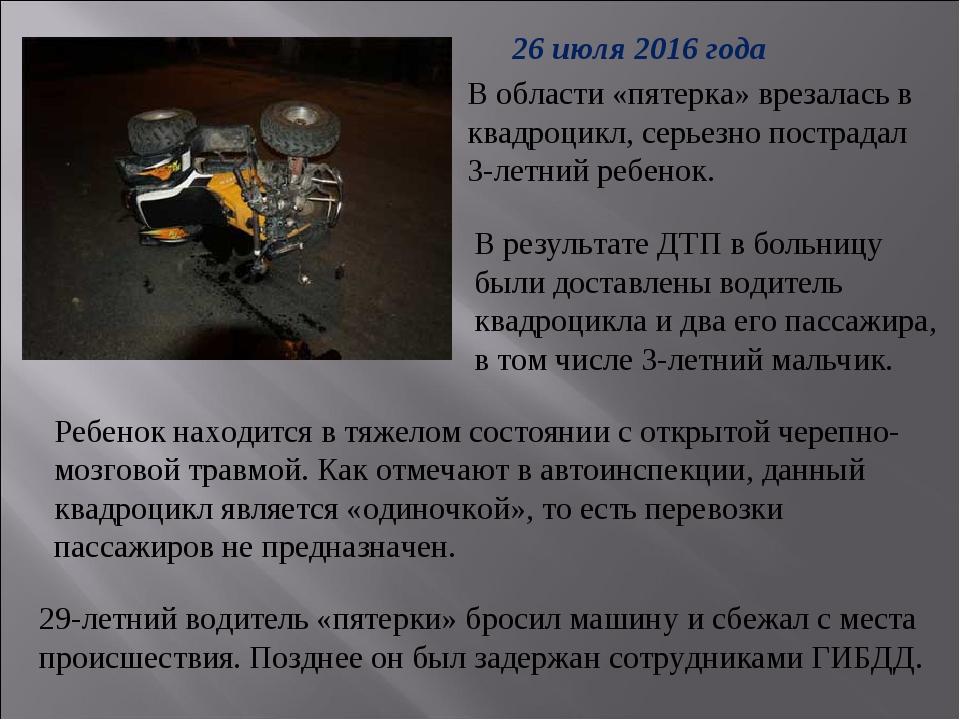 В области «пятерка» врезалась в квадроцикл, серьезно пострадал 3-летний ребен...