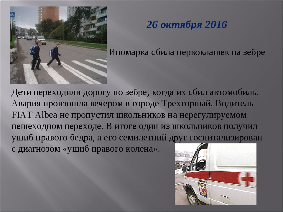 26 октября 2016 Иномарка сбила первоклашек на зебре Дети переходили дорогу по...