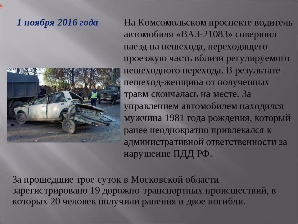 1ноября2016 года На Комсомольском проспекте водитель автомобиля «ВАЗ-21083»...