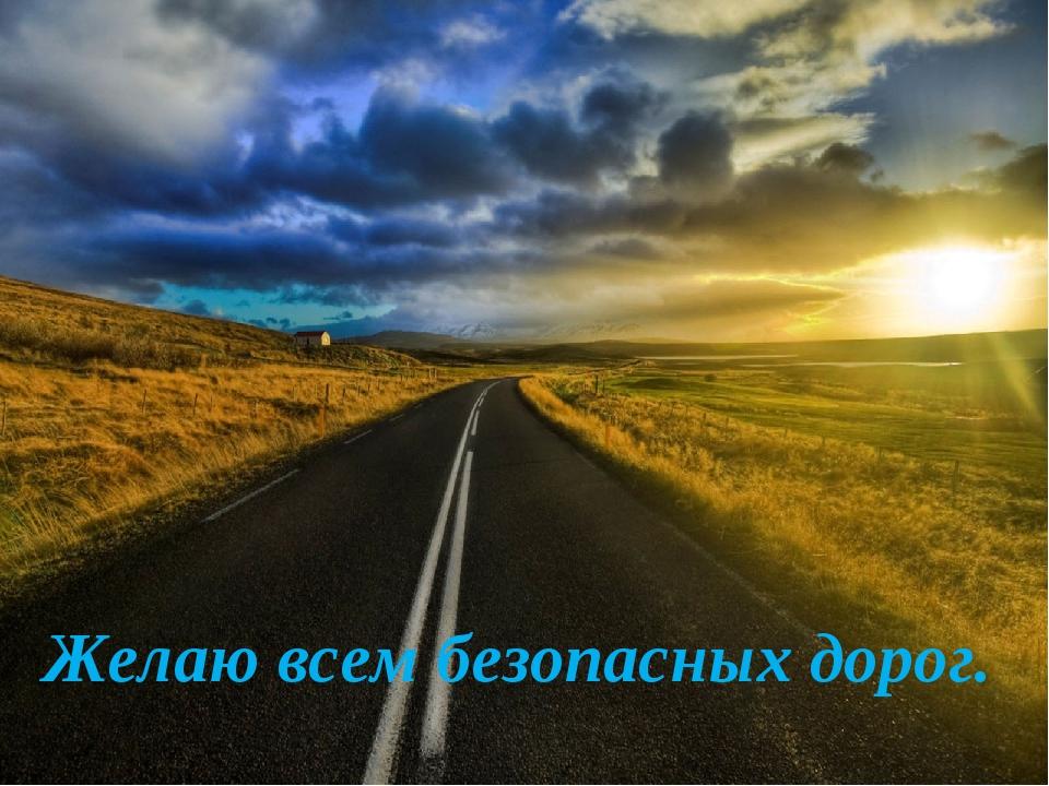 Желаю всем безопасных дорог.