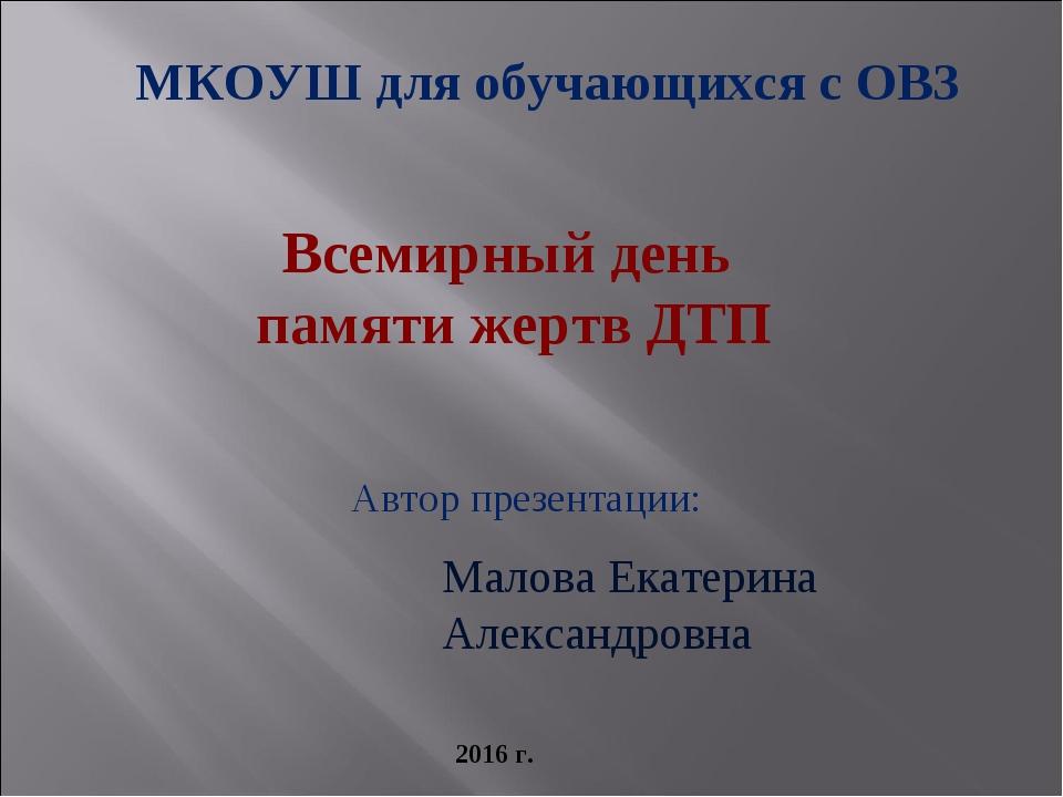 МКОУШ для обучающихся с ОВЗ Всемирный день памяти жертв ДТП Автор презентации...