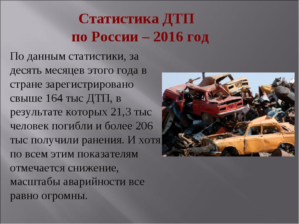 Статистика ДТП по России – 2016 год По данным статистики, за десять месяцев э...