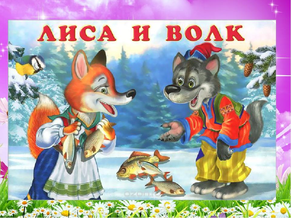 товар, найти волк и лиса сказка вознаграждения