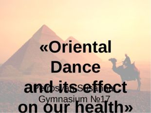 «Oriental Dance and its effect on our health» Petrosyan Susanna, Gymnasium №17