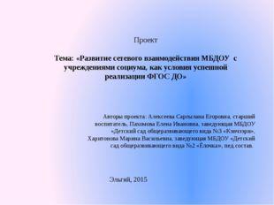 Проект Тема: «Развитие сетевого взаимодействия МБДОУ с учреждениями социума,