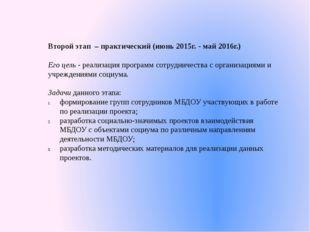 Второй этап – практический (июнь 2015г. - май 2016г.) Его цель - реализация п