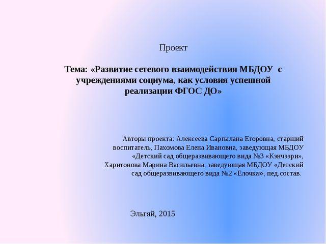 Проект Тема: «Развитие сетевого взаимодействия МБДОУ с учреждениями социума,...