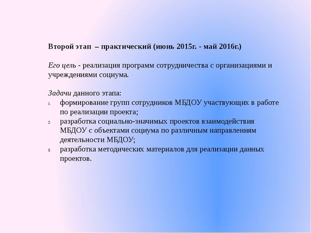 Второй этап – практический (июнь 2015г. - май 2016г.) Его цель - реализация п...