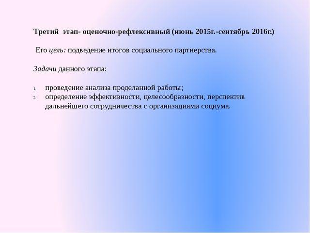 Третий этап- оценочно-рефлексивный (июнь 2015г.-сентябрь 2016г.)  Его цель:...