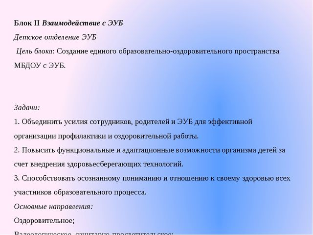 Блок II Взаимодействие с ЭУБ Детское отделение ЭУБ Цель блока: Создание един...