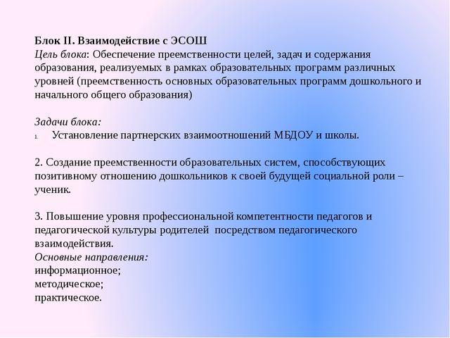 Блок II. Взаимодействие с ЭСОШ Цель блока: Обеспечение преемственности целей,...