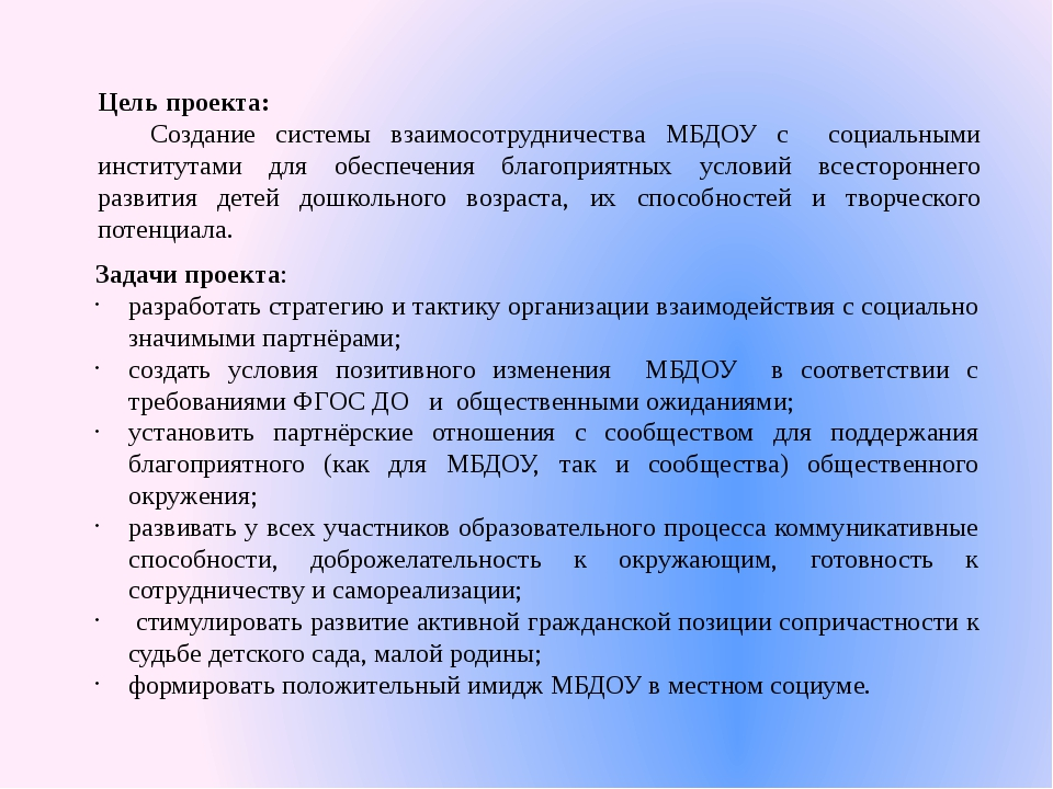 Цель проекта: Создание системы взаимосотрудничества МБДОУ с социальными инст...