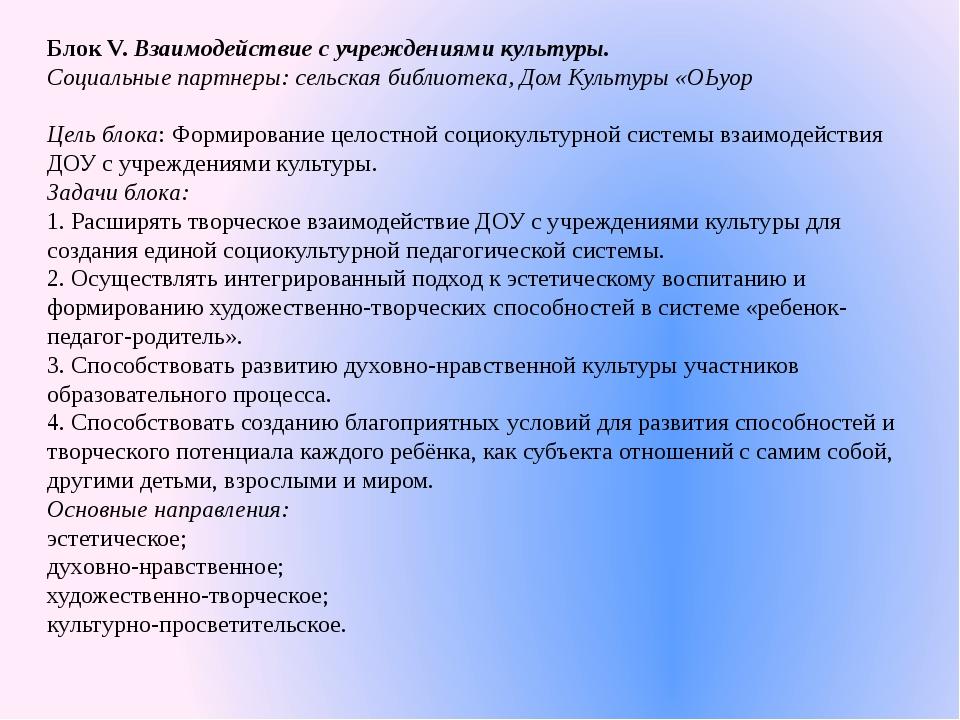 Блок V. Взаимодействие с учреждениями культуры. Социальные партнеры: сельская...