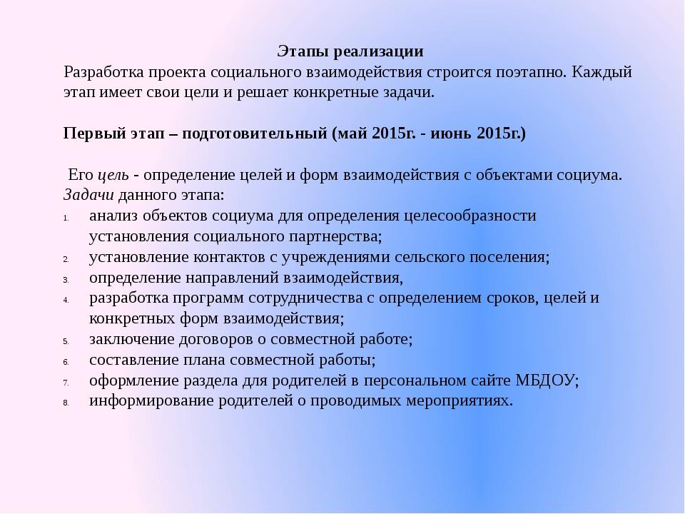 Этапы реализации Разработка проекта социального взаимодействия строится поэта...