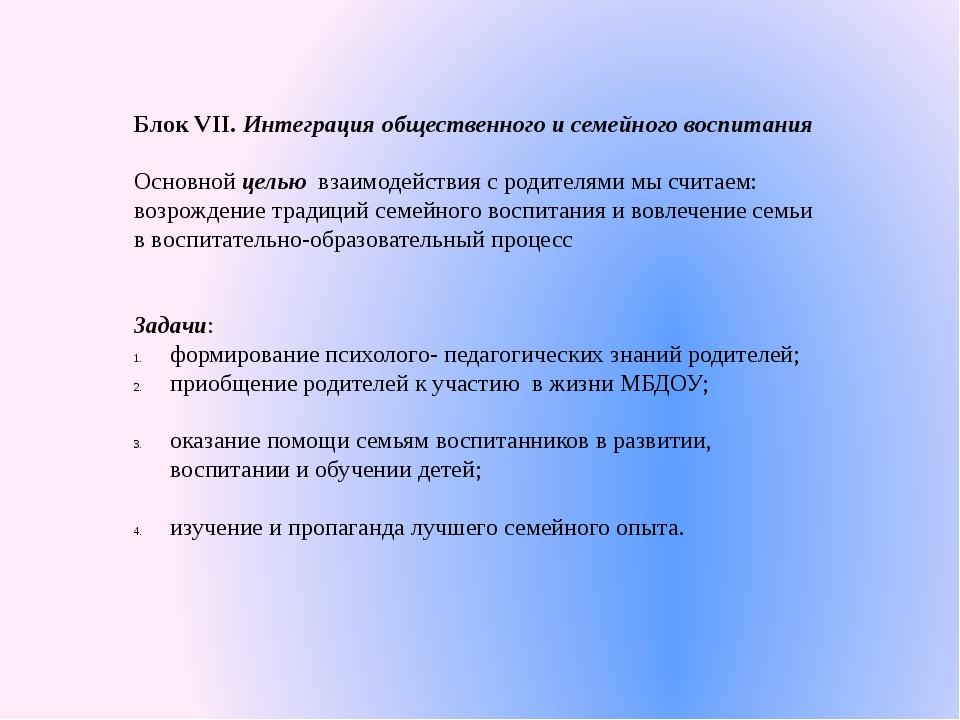 Блок VII. Интеграция общественного и семейного воспитания Основной целью взаи...
