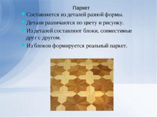 Разнообразие многоугольников. Составляется из деталей разной формы. Детали ра