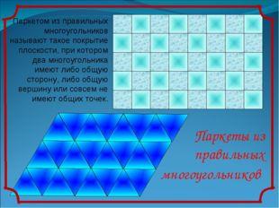 Паркеты из правильных многоугольников Паркетом из правильных многоугольников