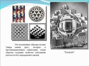 Эти искаженные образцы мозаик Эшера имеют трех-, четырех- и шестинаправленну