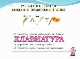 А) устройство вывода информации на бумагу; Б) устройство для управления компь