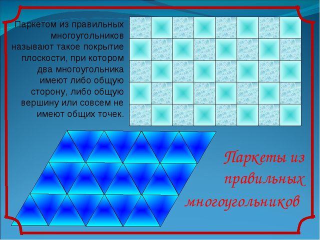 Паркеты из правильных многоугольников Паркетом из правильных многоугольников...