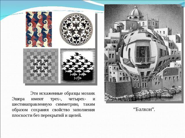 Эти искаженные образцы мозаик Эшера имеют трех-, четырех- и шестинаправленну...