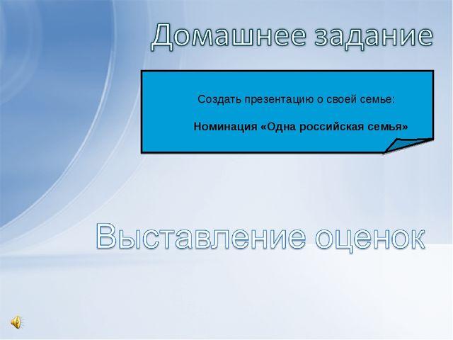 Создать презентацию о своей семье: Номинация «Одна российская семья»