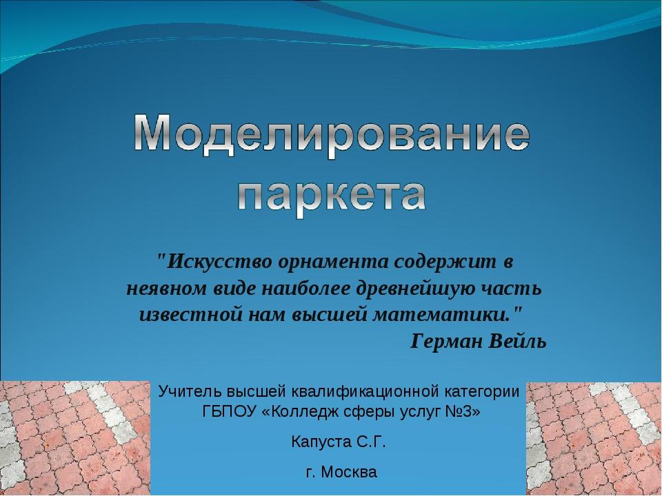Учитель высшей квалификационной категории ГБПОУ «Колледж сферы услуг №3» Капу...