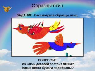 Образцы птиц ЗАДАНИЕ: Рассмотрите образцы птиц. ВОПРОСЫ: Из каких деталей сос
