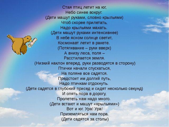 Стая птиц летит на юг, Небо синее вокруг. (Дети машут руками, словно крыльями...