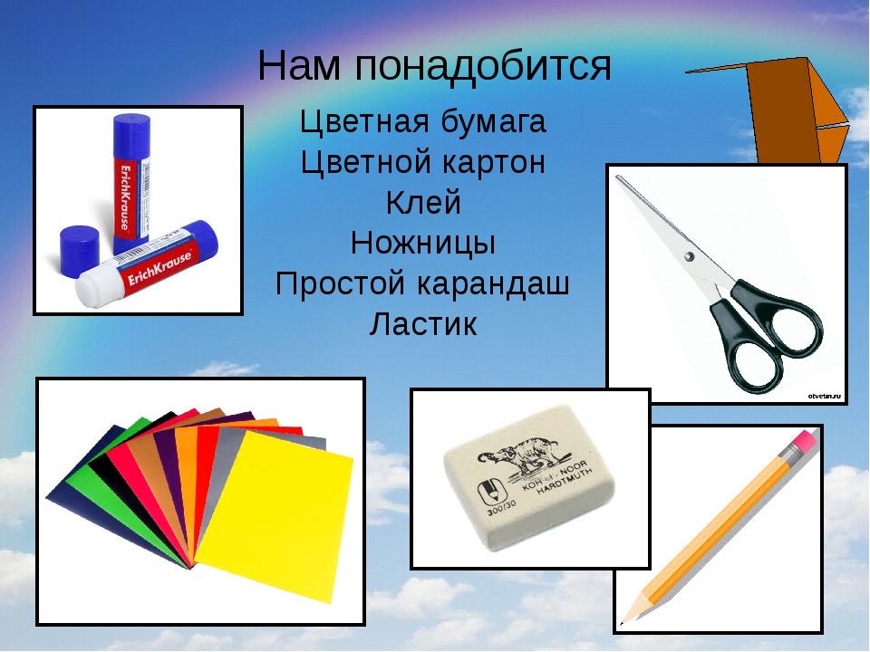 Нам понадобится Цветная бумага Цветной картон Клей Ножницы Простой карандаш Л...