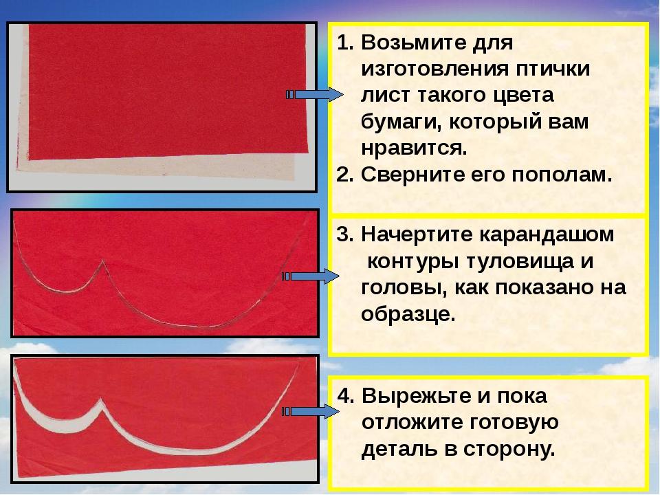 1. Возьмите для изготовления птички лист такого цвета бумаги, который вам нра...