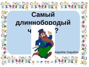 Самый длиннобородый человек? Карабас-Барабас