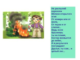 Не распыляй аэрозоли Вблизи открытого огня От комара или от моли, От паука и
