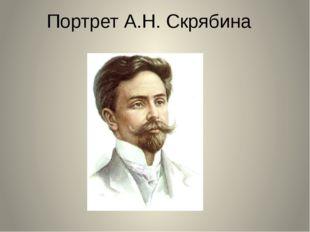 Портрет А.Н. Скрябина
