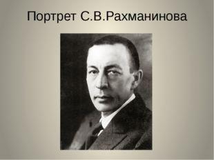 Портрет С.В.Рахманинова