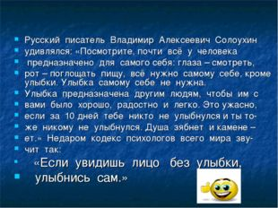 Русский писатель Владимир Алексеевич Солоухин удивлялся: «Посмотрите, почти в