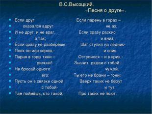 В.С.Высоцкий. «Песня о друге». Если друг Если парень в горах – оказался вдруг