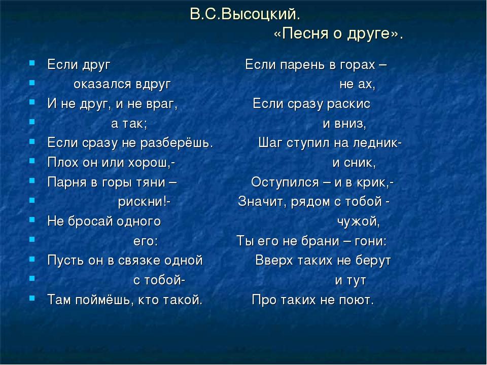 В.С.Высоцкий. «Песня о друге». Если друг Если парень в горах – оказался вдруг...