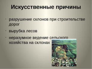 Искусственные причины разрушение склонов при строительстве дорог вырубка лесо