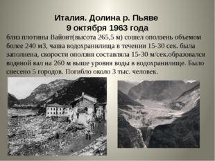 Италия. Долина р. Пьяве 9 октября 1963 года близ плотины Вайонт(высота 265,5