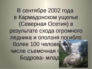 В сентябре 2002 года в Кармадонском ущелье (Северная Осетия) в результате схо