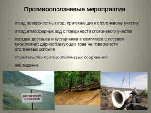 Противооползневые мероприятия отвод поверхностных вод, притекающих к оползнев