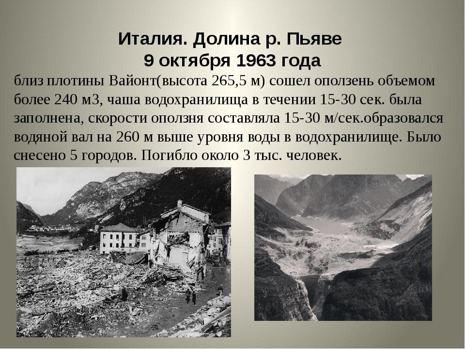 Италия. Долина р. Пьяве 9 октября 1963 года близ плотины Вайонт(высота 265,5...