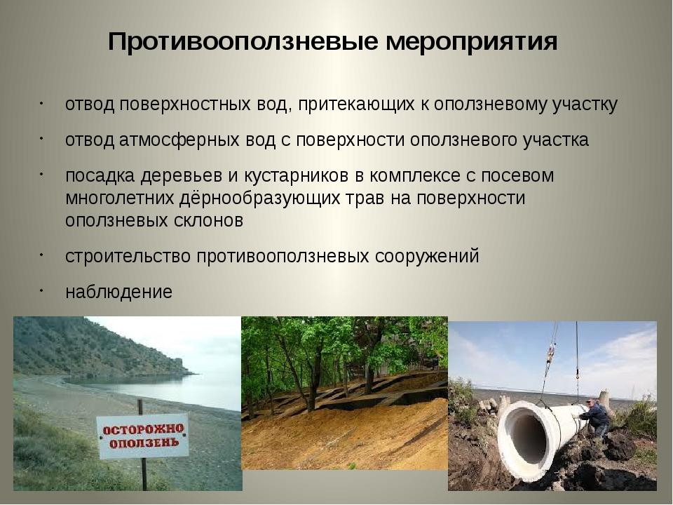 Противооползневые мероприятия отвод поверхностных вод, притекающих к оползнев...